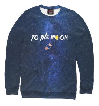 Одежда с принтом To The Moon (698560)
