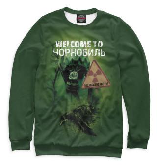 Одежда с принтом Welcome to Чорнобиль