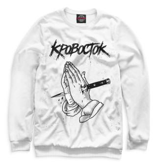 Одежда с принтом Кровосток (656206)