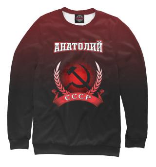 Одежда с принтом Анатолий (744942)
