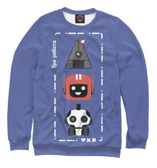 Одежда с принтом Love Death + Robots Three Robots