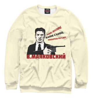 Одежда с принтом Ваше слово товарищ Маузер