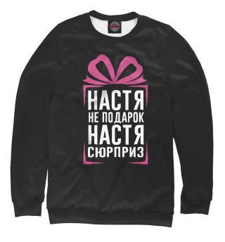 Одежда с принтом Настя не подарок - Настя сюрприз