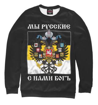Одежда с принтом Мы Русские, с нами Богъ