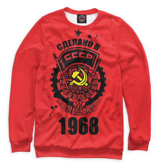 Одежда с принтом Сделано в СССР — 1968