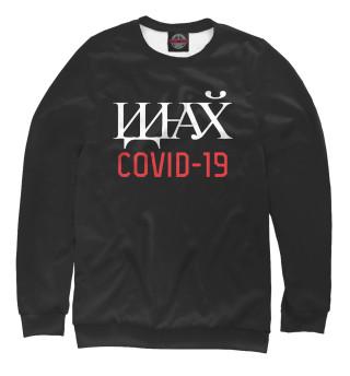 Одежда с принтом COVID-19