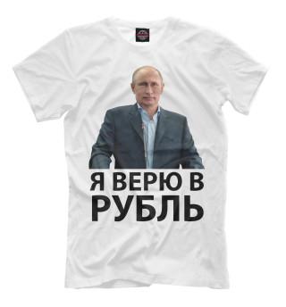 Футболка мужская Я верю в рубль