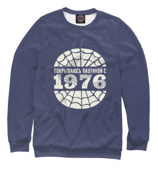 Одежда с принтом Покрываюсь паутиной с 1976