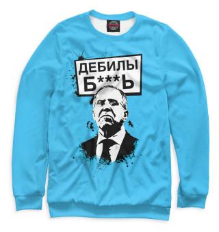 Одежда с принтом Сергей Лавров (618675)