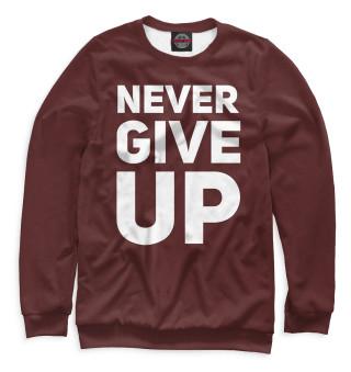 Одежда с принтом Never Give Up