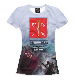 Футболка женская Ленинград — город-герой