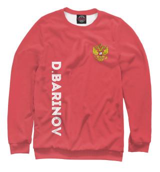 Одежда с принтом Дмитрий Баринов (570488)
