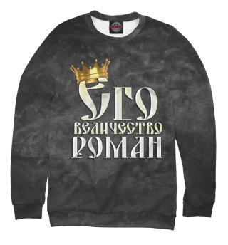 Одежда с принтом Его величество Роман