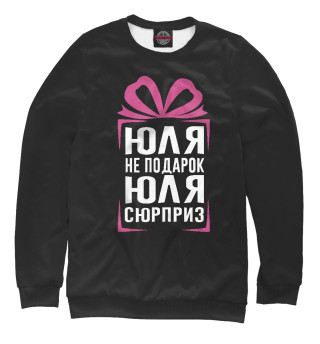 Одежда с принтом Юля не подарок - Юля сюрприз