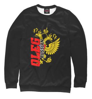 Одежда с принтом Олег (914342)