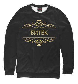 Одежда с принтом Витёк