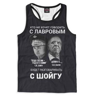 Майка борцовка мужская Лучше говорить с Лавровым