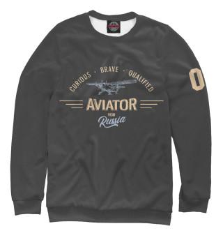 Одежда с принтом Авиатор из России