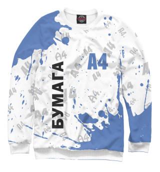 Одежда с принтом А4 - Влад Бумага (720523)