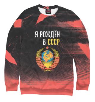 Одежда с принтом СССР (443460)