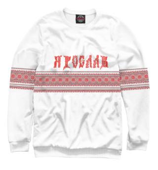 Одежда с принтом Ярослав (386999)