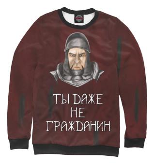 Свитшот  мужской Svitshot-muzhskoj-Ty-dazhe-ne-grazhdanin-RPG-951353-swi-2