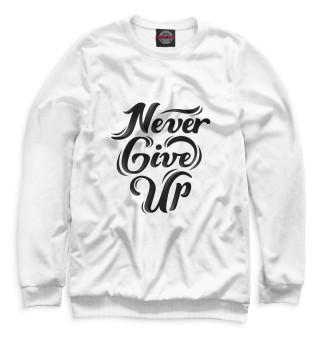 Одежда с принтом Never Give UP (257716)