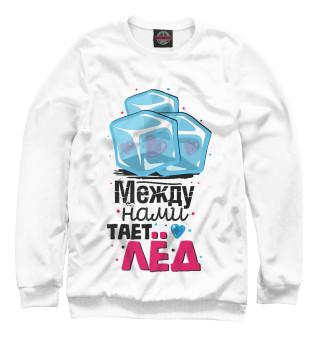 Одежда с принтом Между нами тает лед (631411)