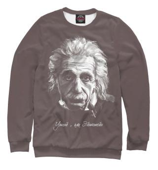 Одежда с принтом Умный, как Эйнштейн