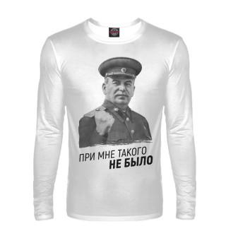 Лонгслив  мужской Сталин
