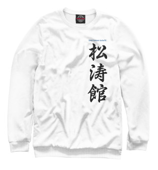 Одежда с принтом Шотокан Карате