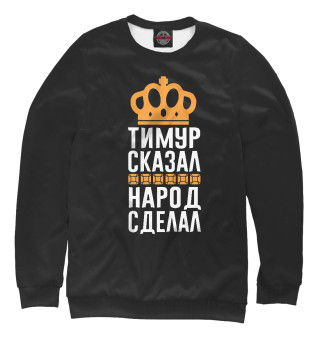 Одежда с принтом Тимур сказал - народ сделал