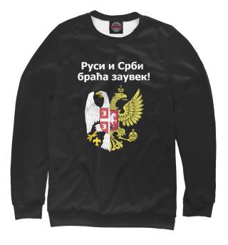 Свитшот, Футболка, Майка, Майка борцовка, Худи, Поло, Сумка-шопер  Россия Сербия Братья Навек!