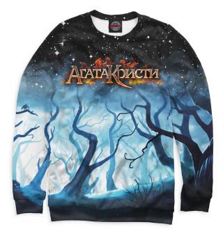 Одежда с принтом Агата Кристи (427128)