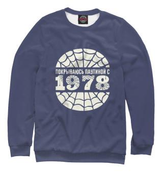 Одежда с принтом Покрываюсь паутиной с 1978