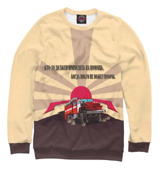 Одежда с принтом Урал пожарный