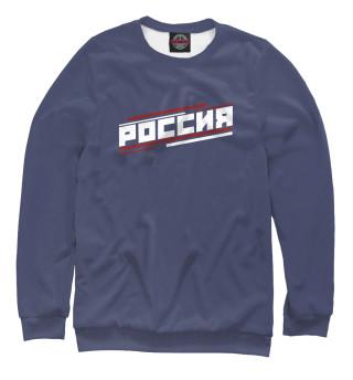 Одежда с принтом Россия (882743)
