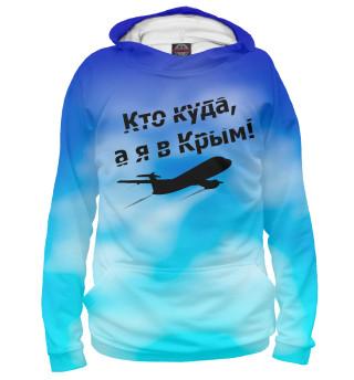 Худи женское Кто куда, а я в Крым! (3776)