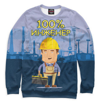 Одежда с принтом Инженер (696534)
