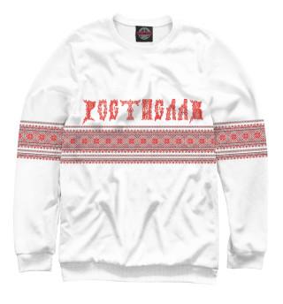 Одежда с принтом Ростислав (513039)