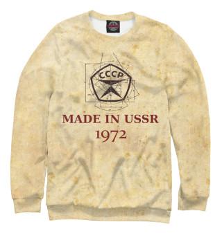 Одежда с принтом Made in СССР - 1972