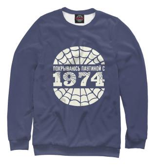 Одежда с принтом Покрываюсь паутиной с 1974