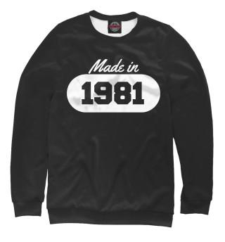 Одежда с принтом Сделано в 1981 (230240)