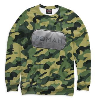 Одежда с принтом Военный Роман