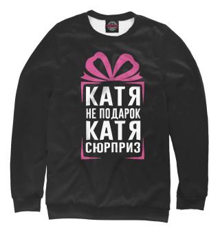 Одежда с принтом Катя не подарок - Катя сюрприз
