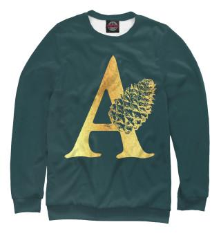 Одежда с принтом Золотая буква А