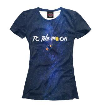 Футболка женская To The Moon