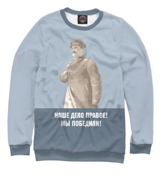 Свитшот  мужской Сталин (288)
