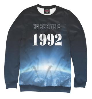 Одежда с принтом На Земле с 1992 (370297)