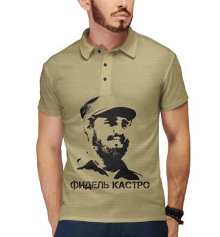 Поло мужское Фидель Кастро